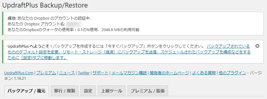 UpdraftPlus - Dropboxの設定から自サイトに自動リダイレクト