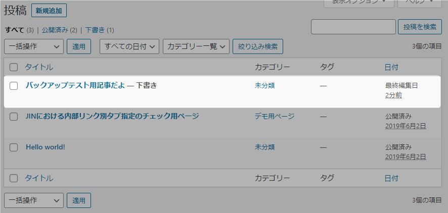 UpdraftPlus - 下書きのテスト記事