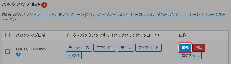 UpdraftPlus - バックアップ済みセクション