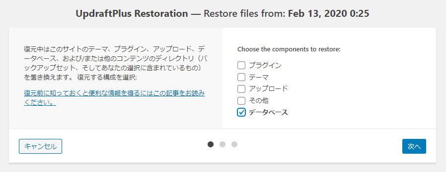 UpdraftPlus - 復元対象の選択