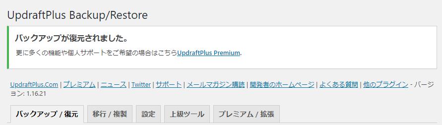 UpdraftPlus - 復元完了