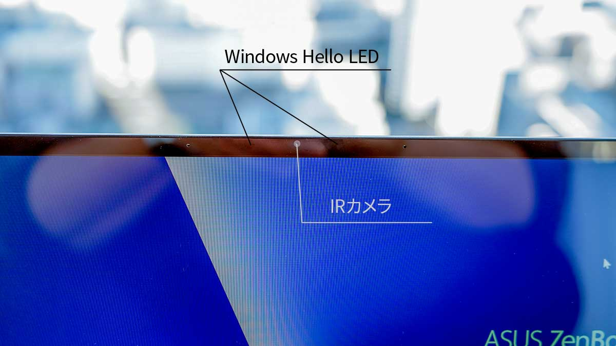 ZenBook 14 ASUS UX434FL - Windows Hello対応