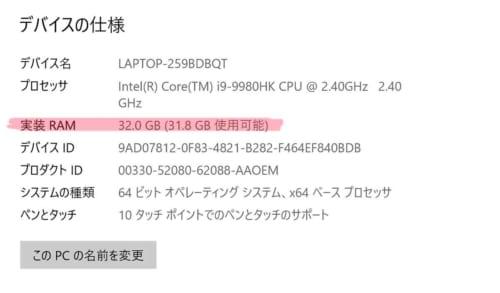 ASUS ZenBook Pro Duo UX581GV - メモリ