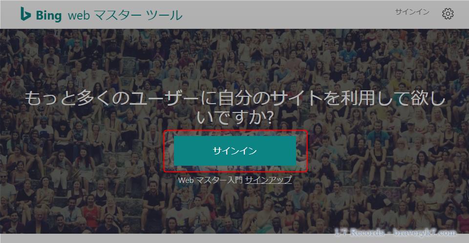 Bing Webマスターツールサインイン