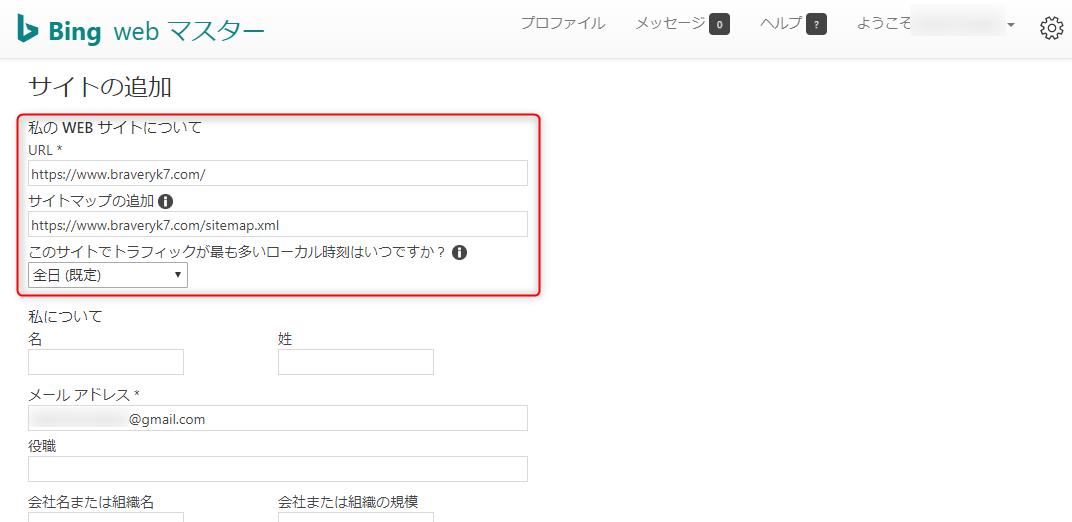 Bing WebマスターツールにWebサイトの詳細を入力する