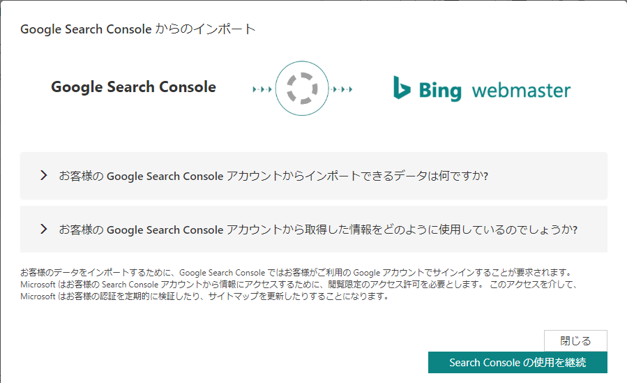 Bing Webマスターツール上でGoogle Search Consoleからインポートするデータの詳細確認
