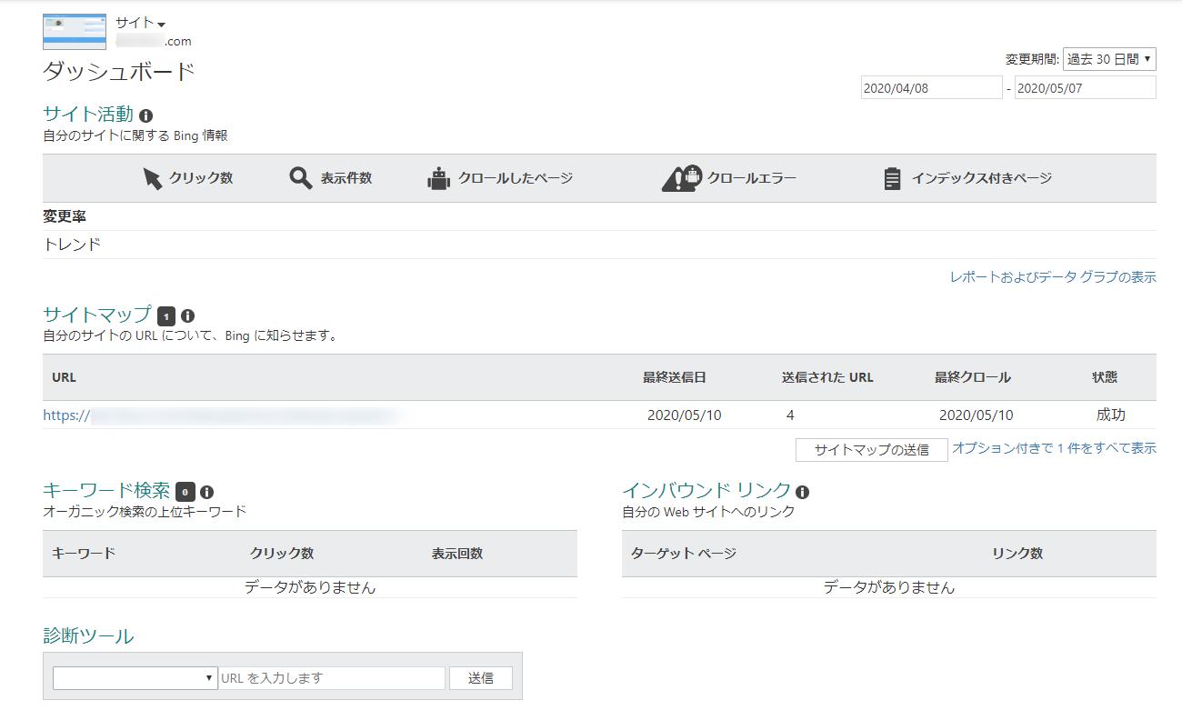 Bing Webマスターツールのダッシュボード画面