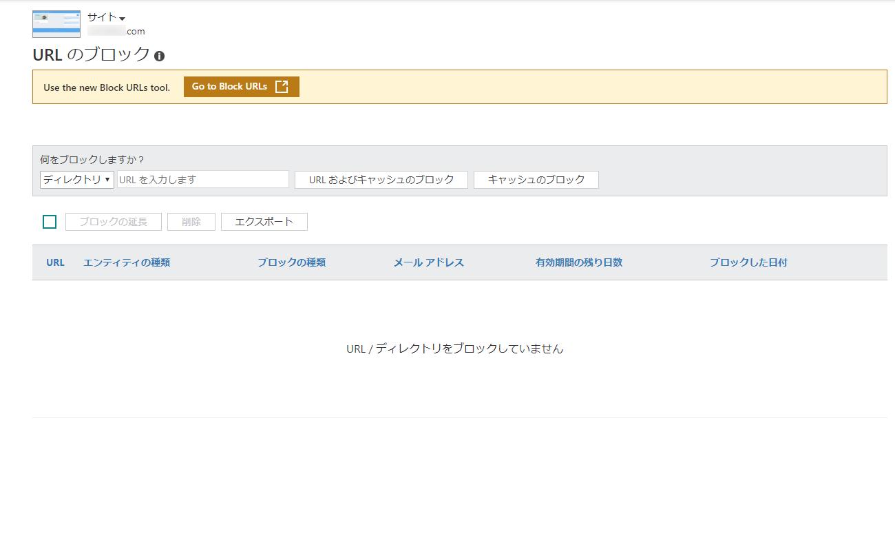 Bing WebマスターツールのURLのブロック