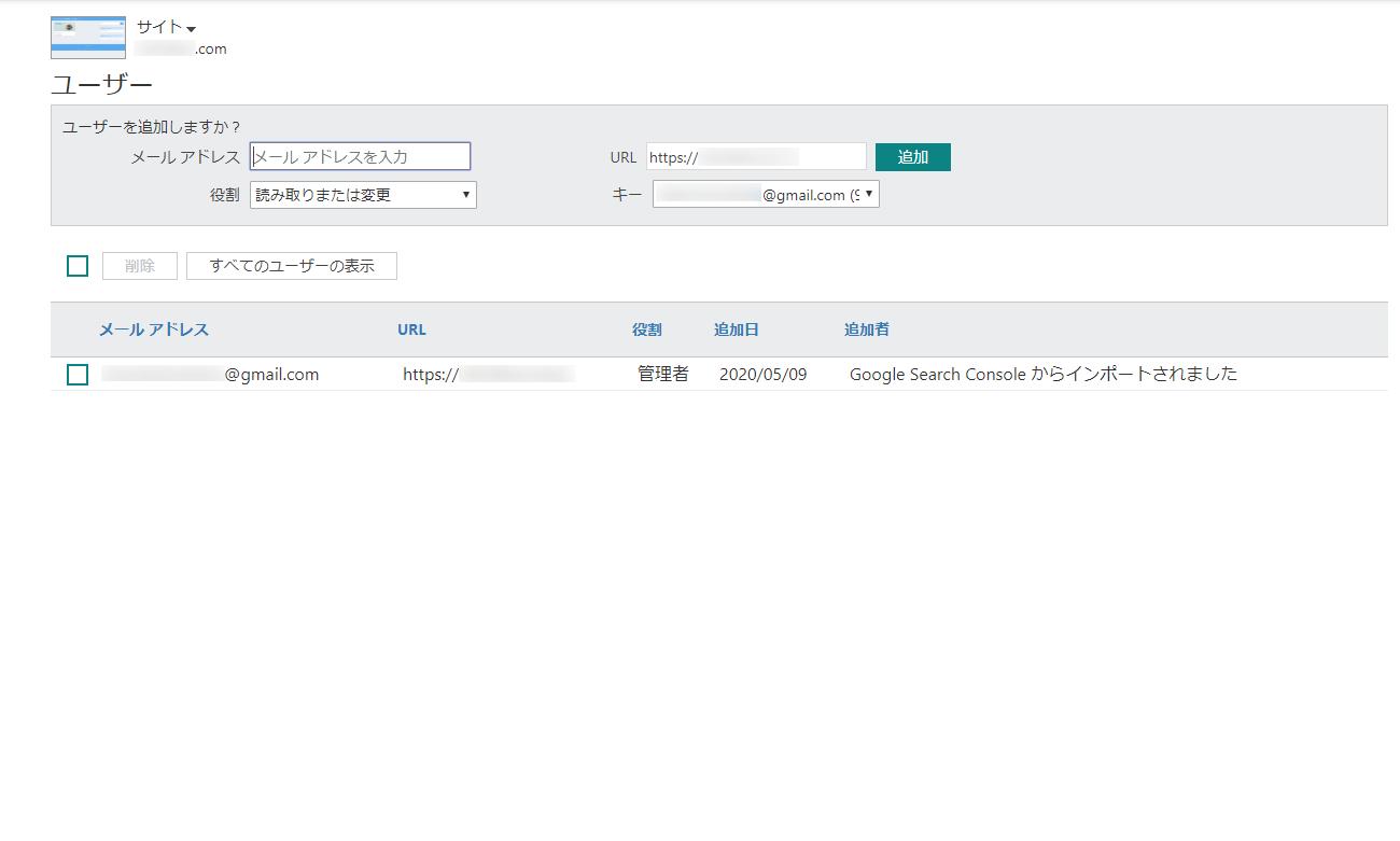 Bing Webマスターツールのユーザー