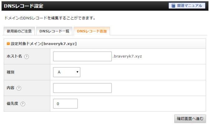 エックスサーバーのBing WebマスターツールDNS認証