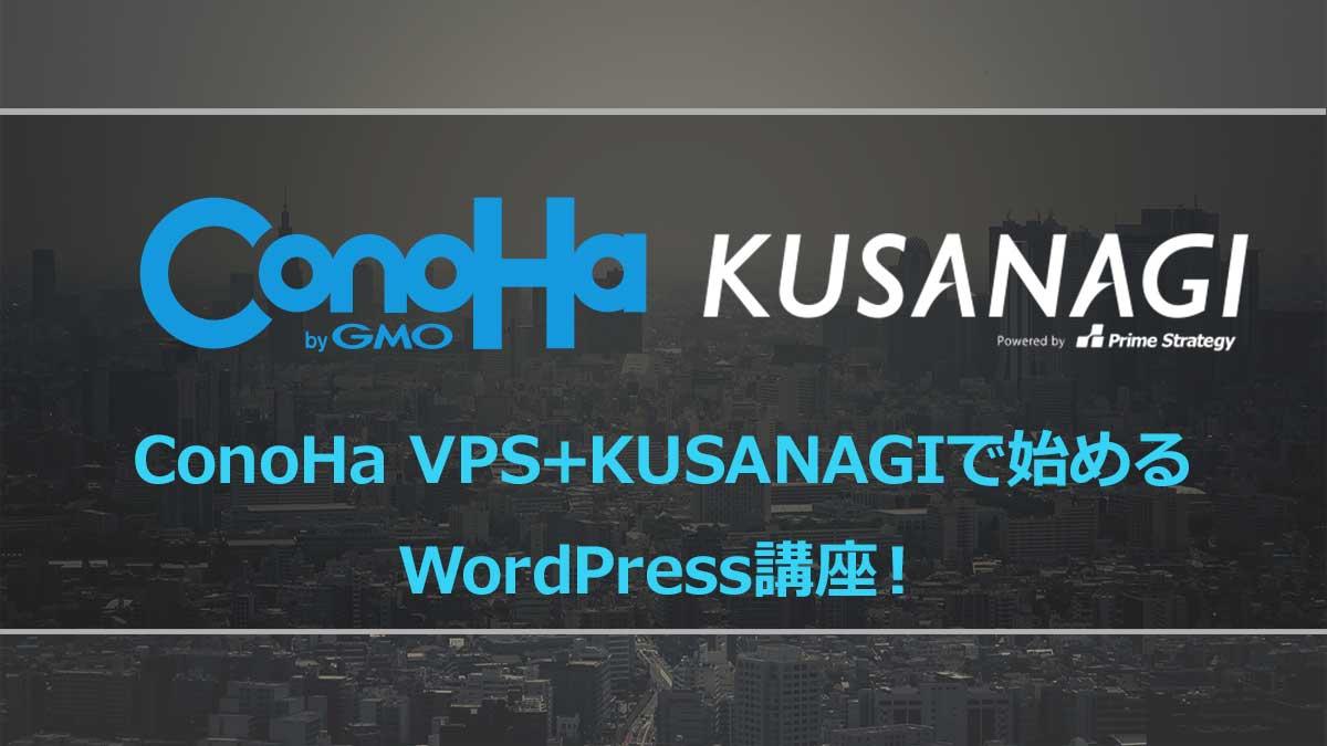 ConoHa VPS+KUSANAGIで始めるWordPress講座!